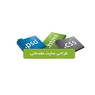 دوره آموزشی طراحی سایت با HTML / CSS مقدماتی
