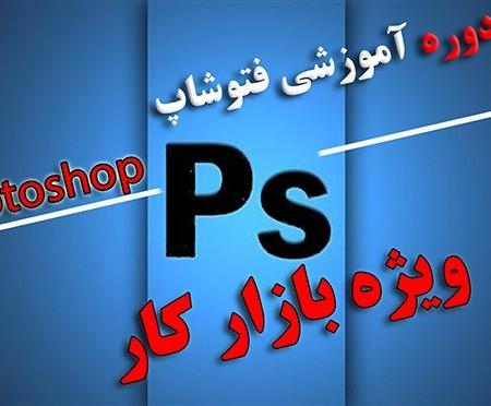 دوره آموزش فتوشاپ Photoshop مقدماتی