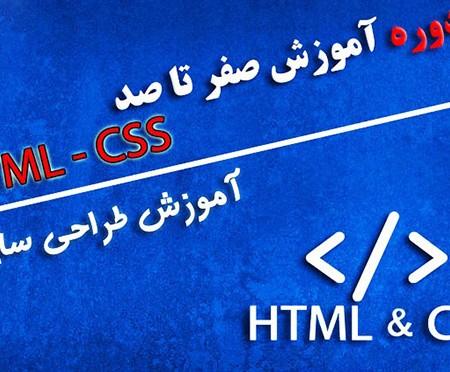 دوره آموزشی HTML / CSS مقدماتی - تخفیف ویژه
