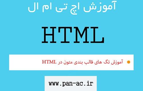 آموزش تگ های قالب بندی متون در HTML