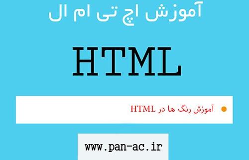 آموزش رنگ ها در HTML