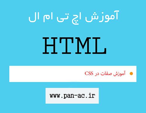 آموزش صفات در CSS