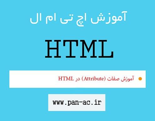 آموزش صفات (Attribute) در HTML
