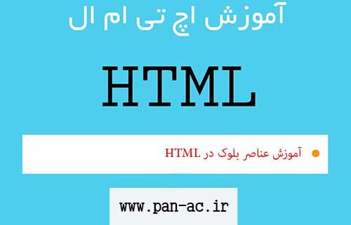 آموزش عناصر بلوک در HTML