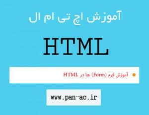 آموزش تگ form در html