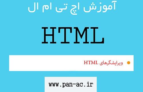 ویرایشگرهای HTML