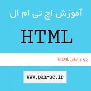 پایه و اساس HTML