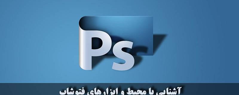آشنایی با محیط و ابزارهای فتوشاپ photoshop - آموزشگاه کامپیوتر پرتو