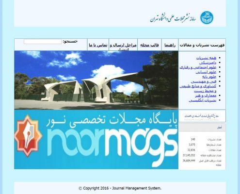 قالب دانشگاه تهران طراحی شده خانم امیرخیابانی