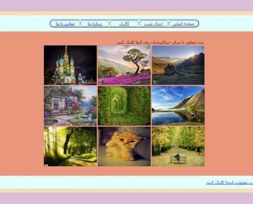 قالب گالری تصاویر طراحی شده توسط خانم نظامی