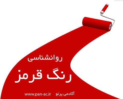 روانشناسی رنگ قرمز طراحی سایت گرافیک محصول