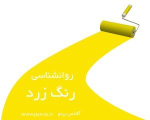 روانشناسی رنگ زرد