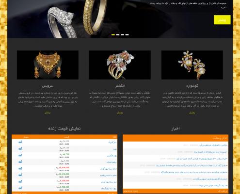 سایت آقای اشرف پور - طلا و جواهر