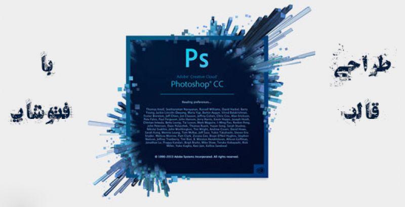طراحی قالب سایت با فتوشاپ