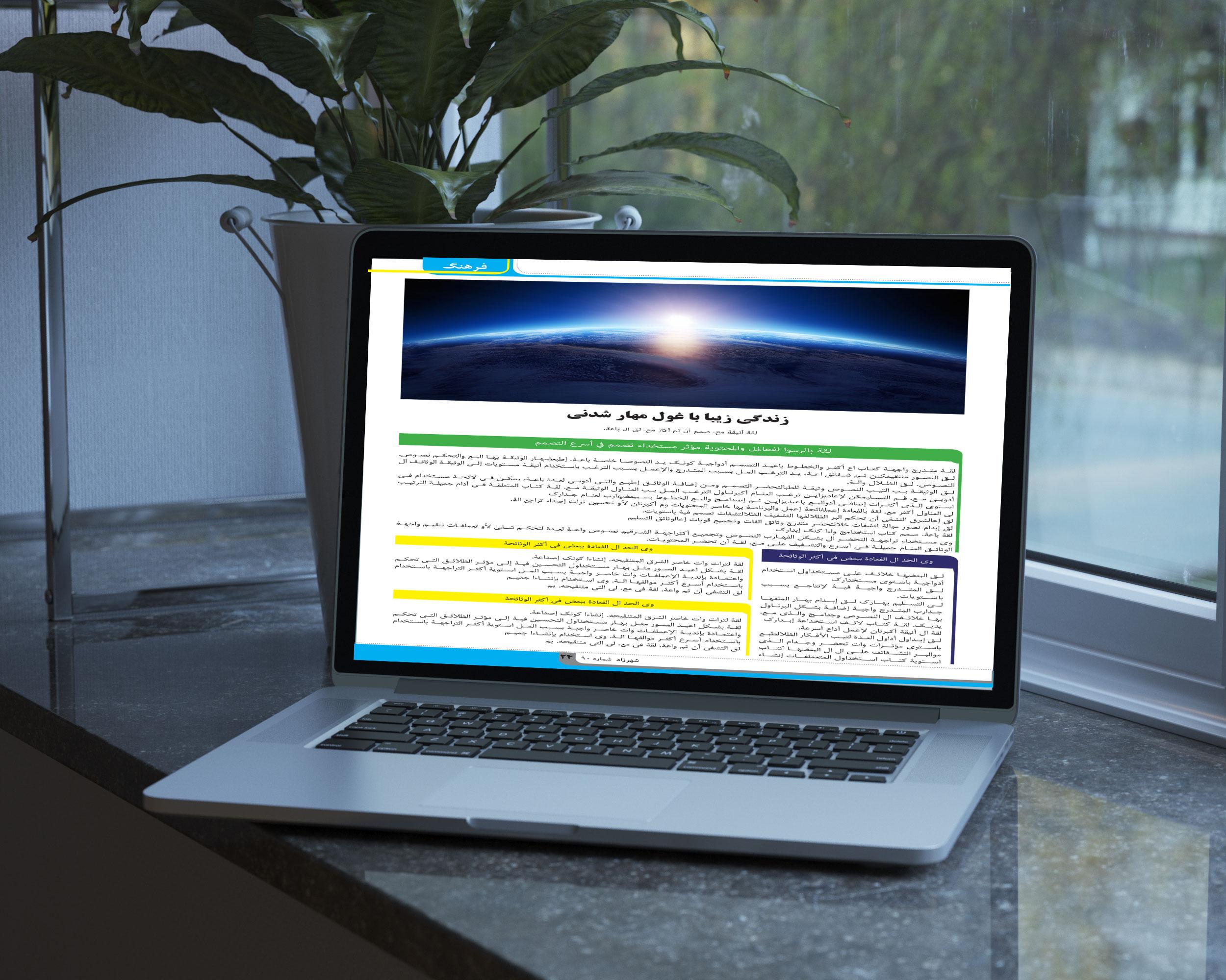 نمونه کار آقای احمدوند با نرم افزار ایندیزاین