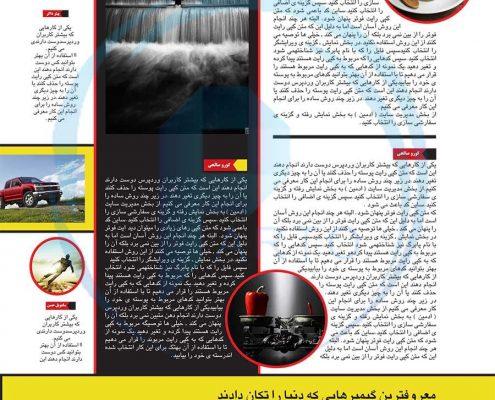 طراحی مجله - نرم افزار ایندیزاین