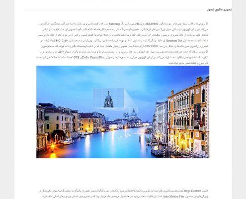 نمونه کار دوره آموزشی طراحی سایت با HTML & CSS