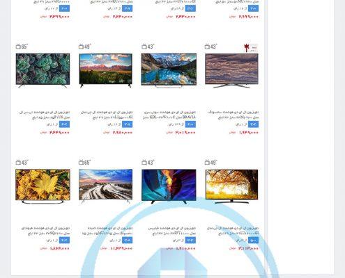 کلاس آموزش طراحی سایت - نمونه کار طراحی سایت