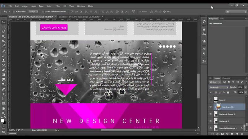 طراحی قالب سایت با فتوشاپ - آموزشگاه طراحی سایت