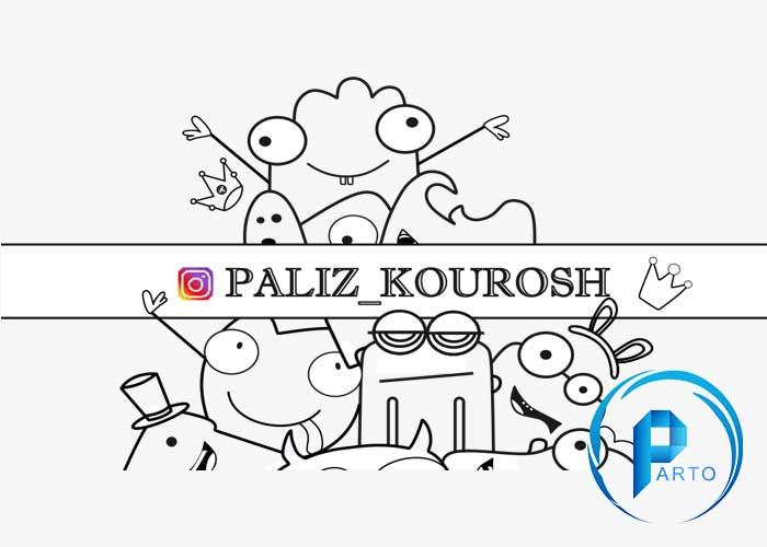 PALIZ-KOROSH-corel