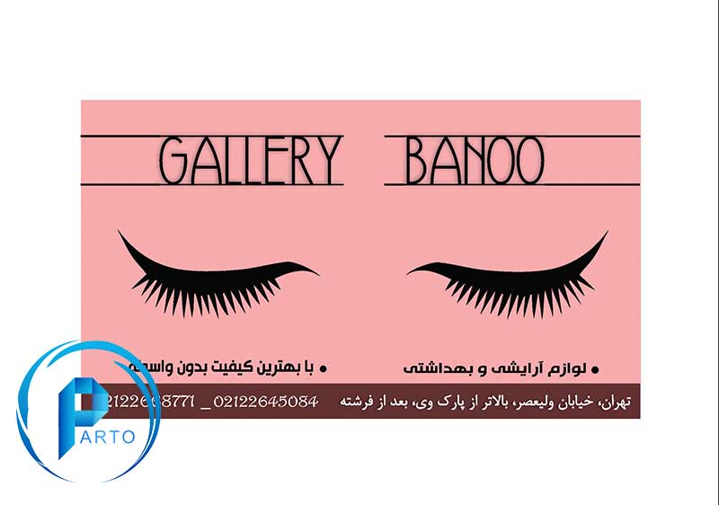 banoo-corel