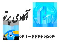 آموزشگاه کامپیوتر پرتو