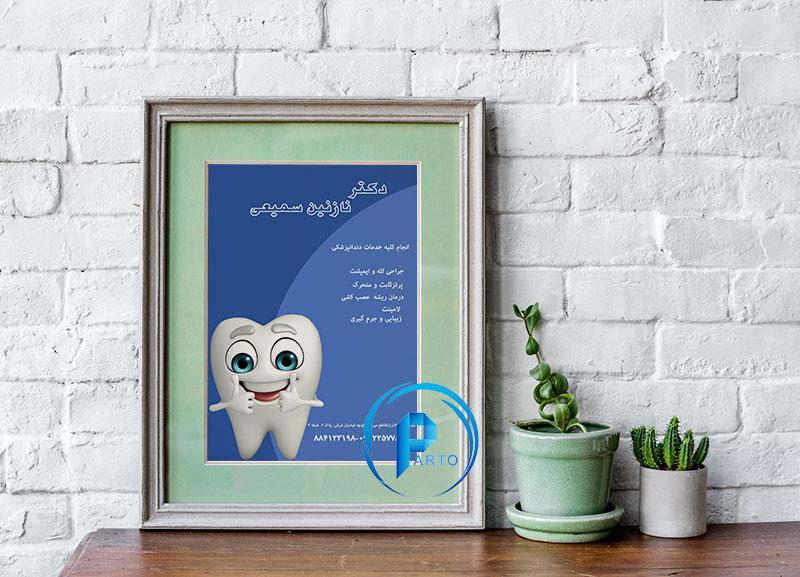 tooth-photoshop