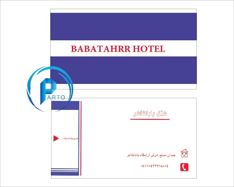 هتل-کارت-ویزیت