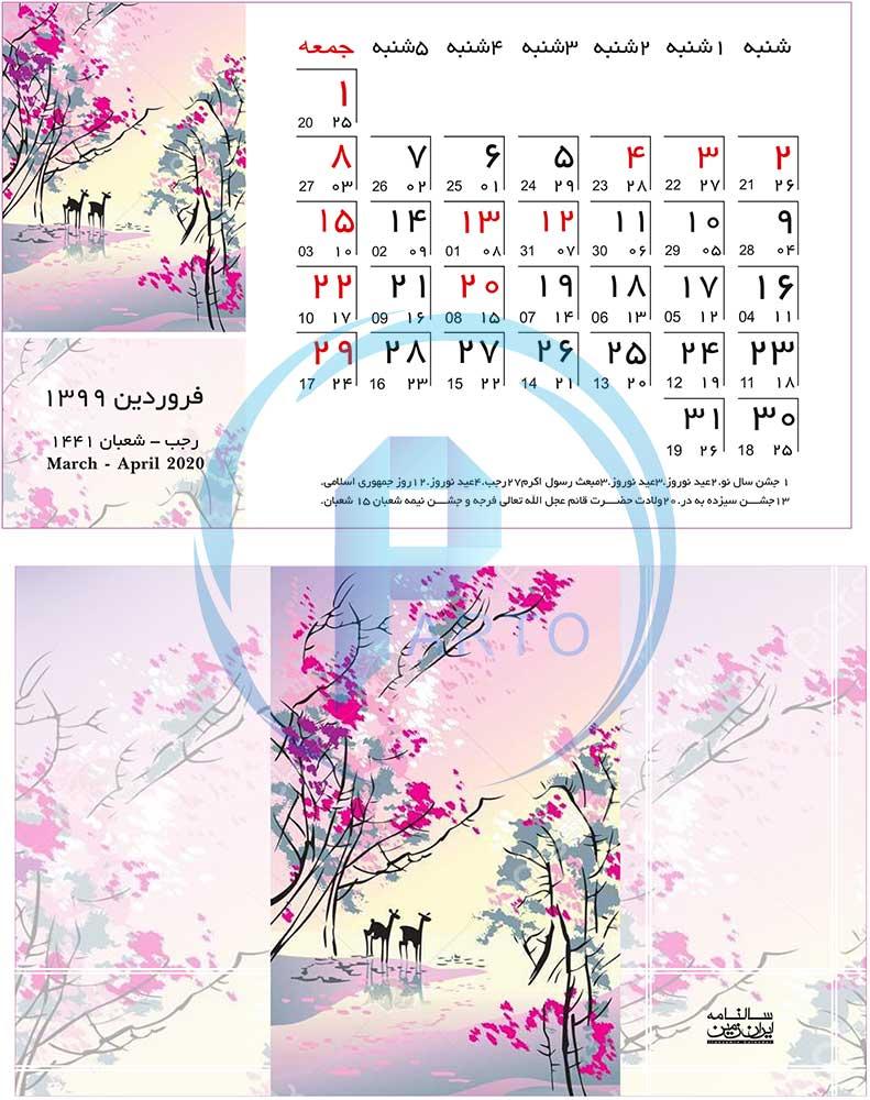 farvardin-pink