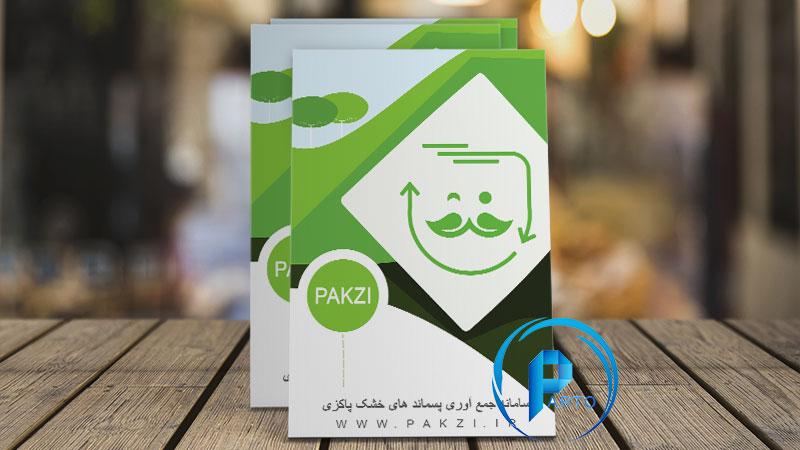 pakzi-photoshop