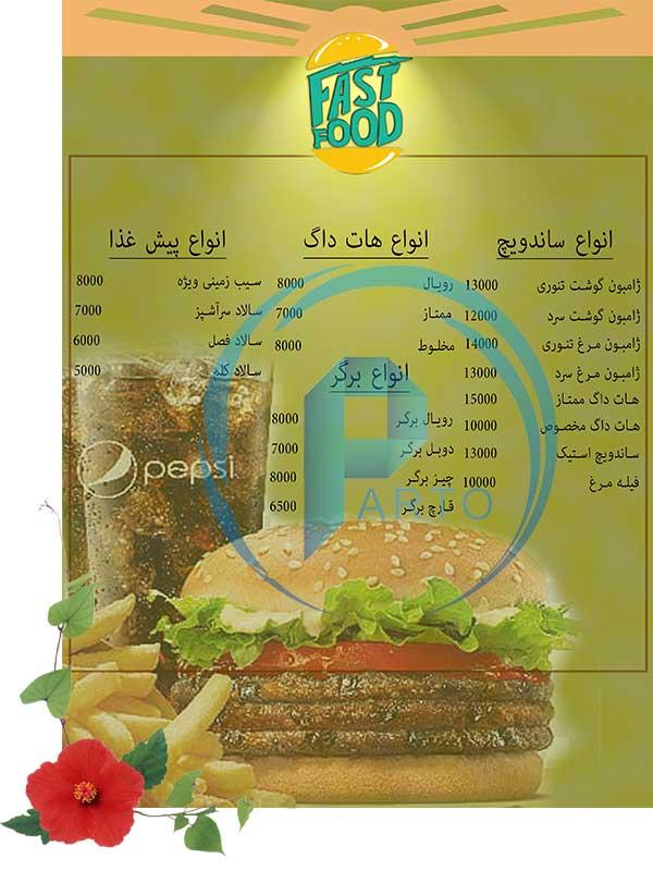 arvin-salimi-fast-food