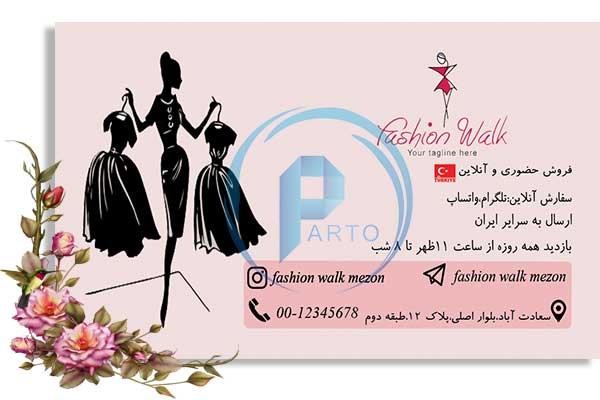 fashion-wail1