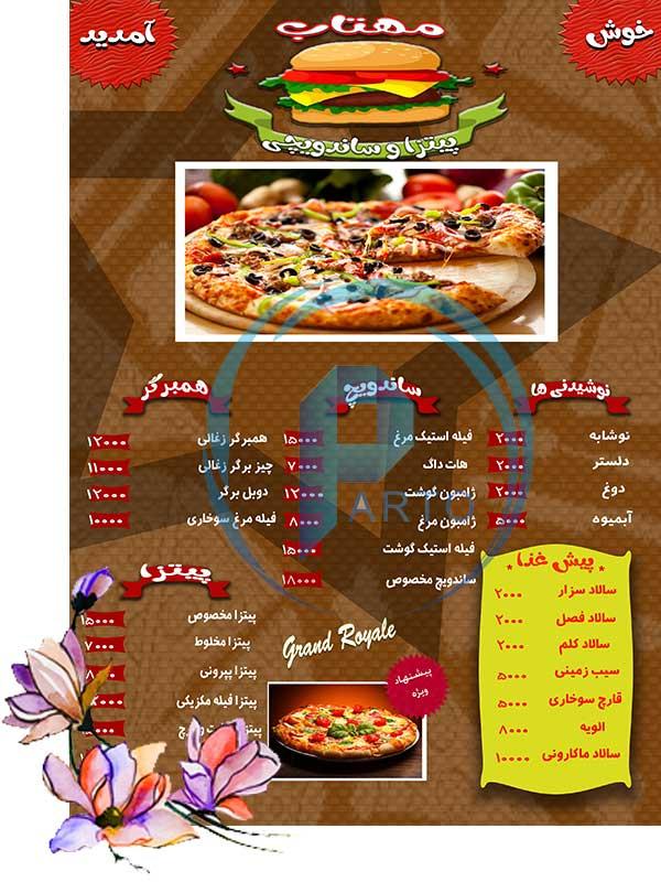 mahtab-pizza-rajabi