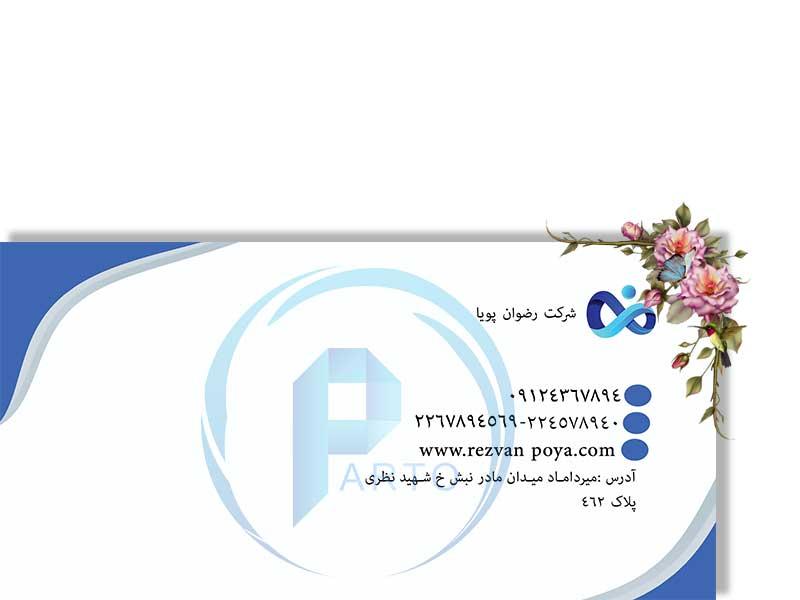 rezvan-pooya-photoshop