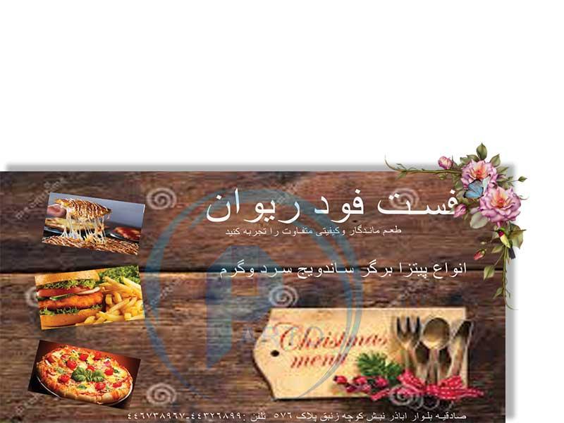 rivanfastfood