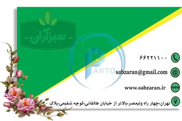 sabz-aran-photoshop