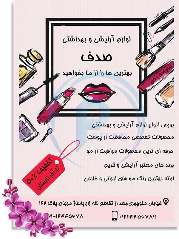 sadaf-photoshop