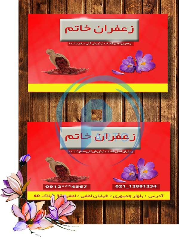 saffron-rajabi
