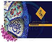 الهه-احمدی-فتوشاپ