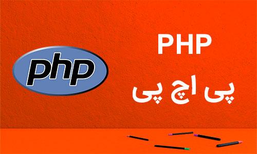 ویدئو-آموزشی-PHP