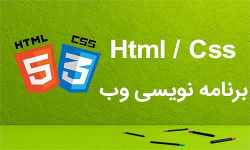 ویدئو-آموزشی-html-css