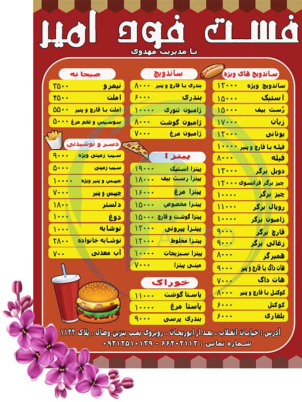 menu-zahra-photoshop