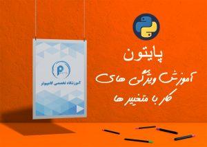 آموزش تصویری متغییرها در پایتون