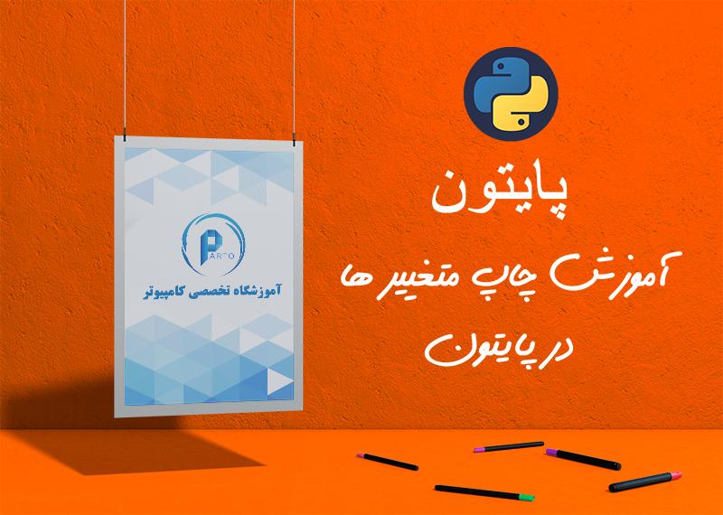 آموزش تصویری دستور print در پایتون