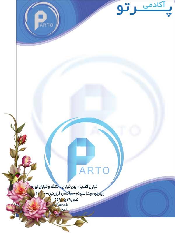 parto-sarbarg-photoshop