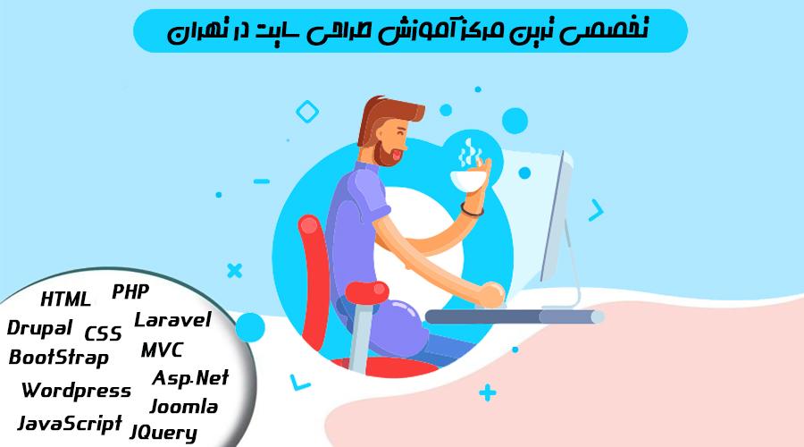 آموزش حرفه ای طراحی سایت