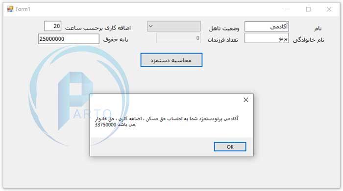 فرم-محاسبه-حقوق-پوریا-محمدی