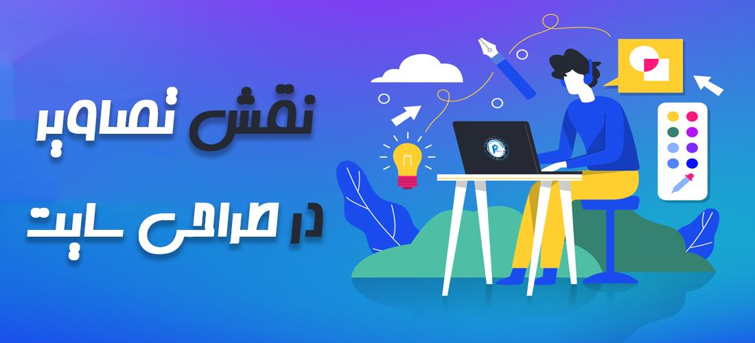 نقش تصاویر در طراحی سایت