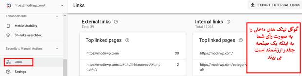 آموزش Internal Links در گوگل سرچ کنسول