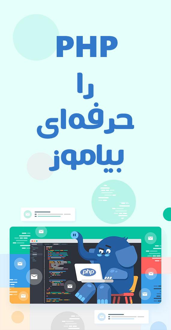 بهترین کلاس آموزش PHP در تهران